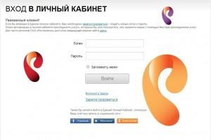 Личный кабинет компании Ростелеком