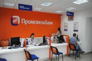 Promsvyazbank-1