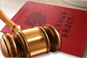 Защита прав военнослужащих в судах
