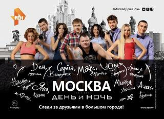 сериал москва