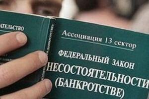 Банкротство физических лиц: важные нюансы
